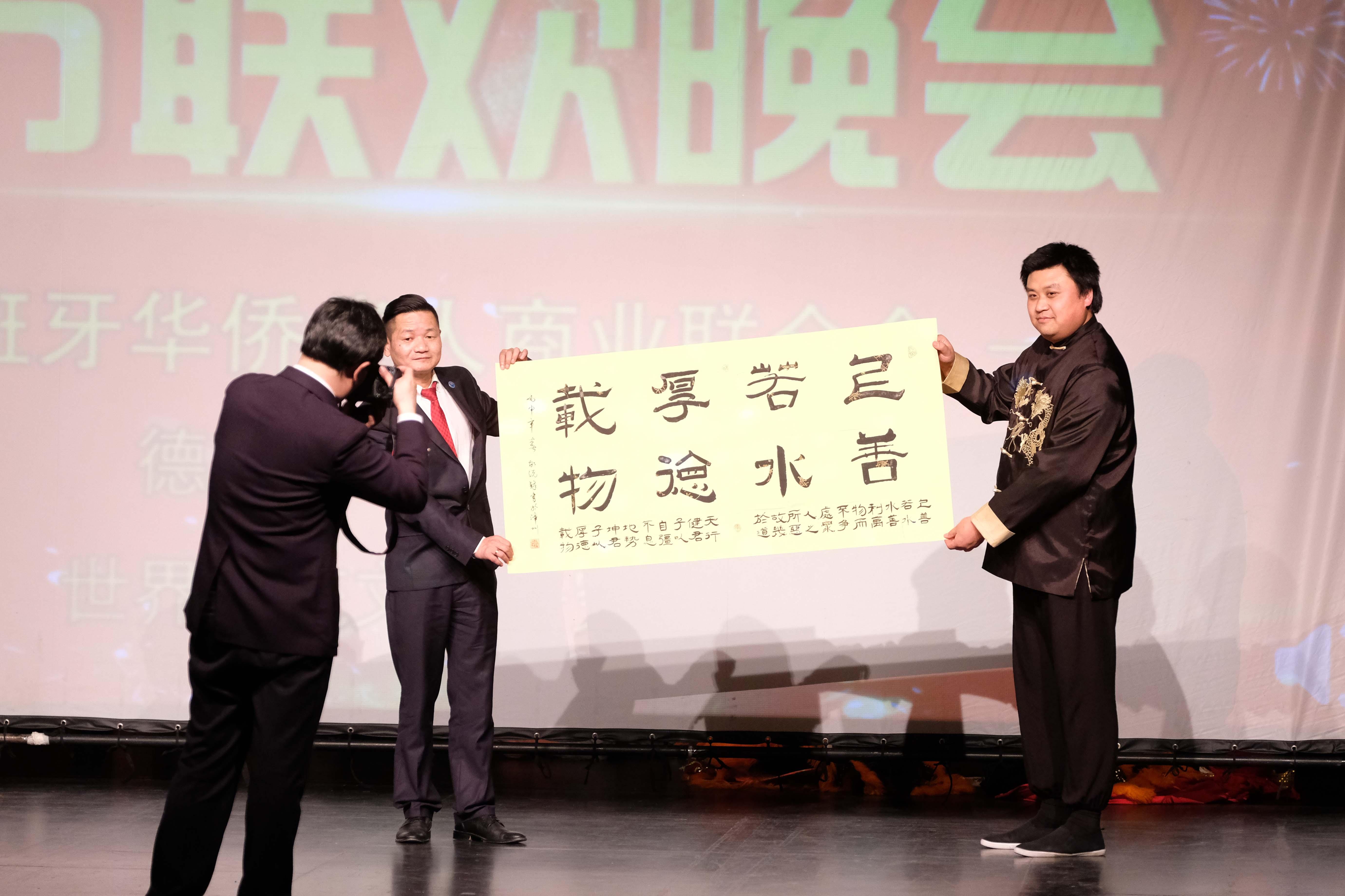 世界传统文化研究院西班牙分院潘益新院长向德国曲艺家协会刘辉会长赠送礼品