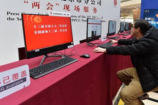 Un periodista trabaja en la sala de servicios de comunicación e internet en el centro de prensa para las Dos Sesiones de China, el 27 de febrero. (Wen Qiyu / Pueblo en Línea)